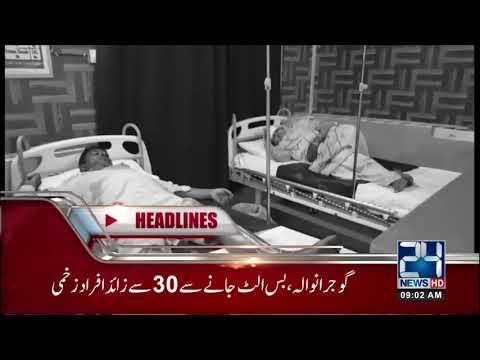 News Headlines | 9:00 AM | 9 April 2018 | 24 News HD