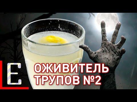 Оживитель трупов №2 — Corpse Reviver №2 — рецепт коктейля Корпс Ревайвер — Едим ТВ