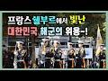 프랑스 쉘부르에서 한국의 멋을 뽑낸 대한민국 해군병사들