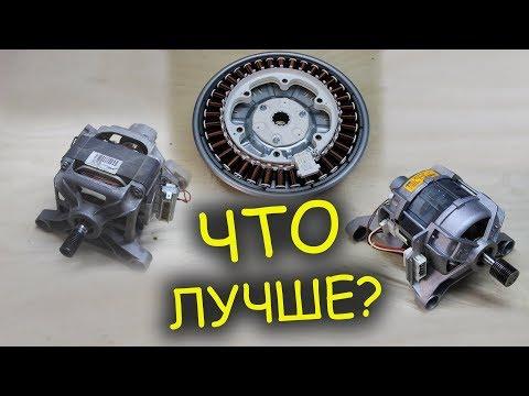 Какой мотор лучше, или какая разница в моторах стиральных машин