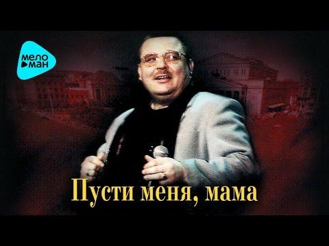 Михаил Круг -  Пусти меня, мама (Альбом 2008)