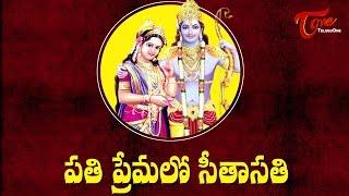 పతి ప్రేమలో సీతాసతి | Sri Rama Navami Special - 2015 | 05