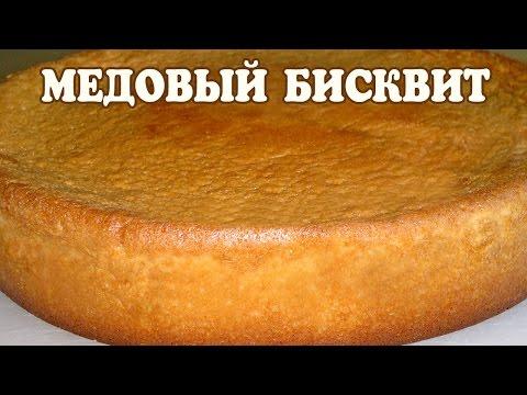 Медовый бисквит. Рецепт бисквита