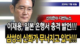 (다반뉴스) 이재용, 일본 은행서 충격 발언!!! 쇼크!!! / 신의한수 19.07.10