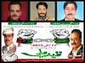Jab Aay Ga Imran Sab Ke Jaan image