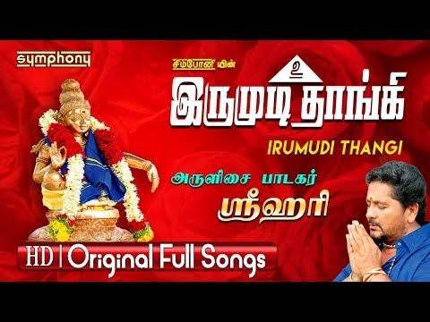 இருமுடி தாங்கி | Irumudi Thangi | Srihari Ayyappan Songs | Full Album