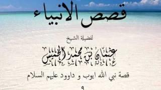 قصة ايوب داوود الشيخ عثمان الخميس 9