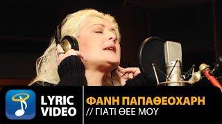Φανή Παπαθεοχάρη - Γιατί Θεέ Μου (Official Lyric Video HQ)