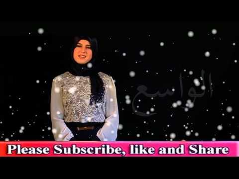 Ilma (علم) Plojovic - Esma Ul Husna (99 Names Of Allah) أسماء الله - عیلم پلۆجۆڤیك