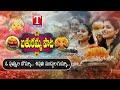 TNews Bathukamma Song 2018 | Mittapalli Surender | T News live Telugu