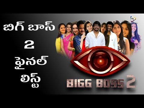 BiggBoss Telugu Season 2 Contestants || Nani, Sri Reddy, Raj Tarun, Viva Harsha || FilmiEvents