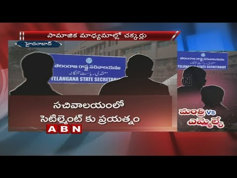 Clash Between Minister and MLA over Land Issue | Telangana