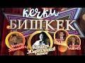 Кечки Бишкек Конокто Нурлан Насип атасы Насипбек Мусаев менен mp3