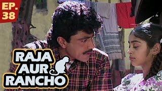 राजा और रैंचो - Episode 38 - Raja Aur Rancho - 90s Best TV Shows - 14 Apr 2017