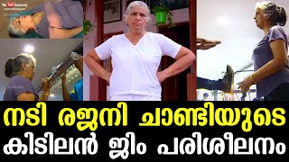 Actress Rajani Chandy's gym workout | Day With A Star