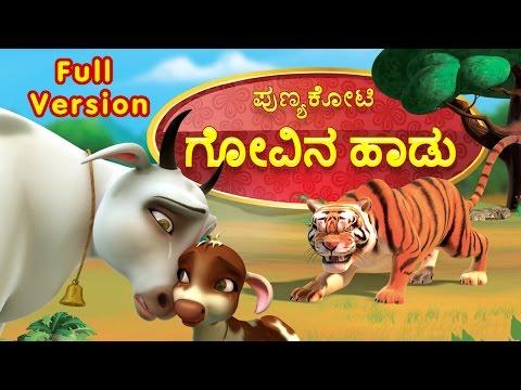 Punyakoti Kannada Song | Govina Haadu Full Version | Infobells