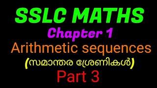 Arithmetic sequences   സമാന്തര ശ്രേണികൾ । part 3