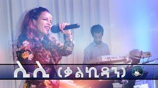 Lily (Kalkidan Tilahun) - Tlk Neh - AmlekoTube.com
