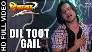 Dil Toot Gail Full Bhojpuri Video Song   Deewana 2   Jaif Khan & Shikha Mishra
