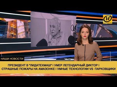 Наши новости ОНТ: Президент в «ЛидаТехмаш»| Умер легендарный диктор| Умные технологии vs парковщики