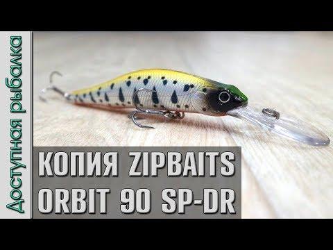 ДИПОВЫЙ ОРБИТ! | Воблер копия ZipBaits Orbit 90 SP-DR с АлиЭкспресс от AllBlue | Тест под водой