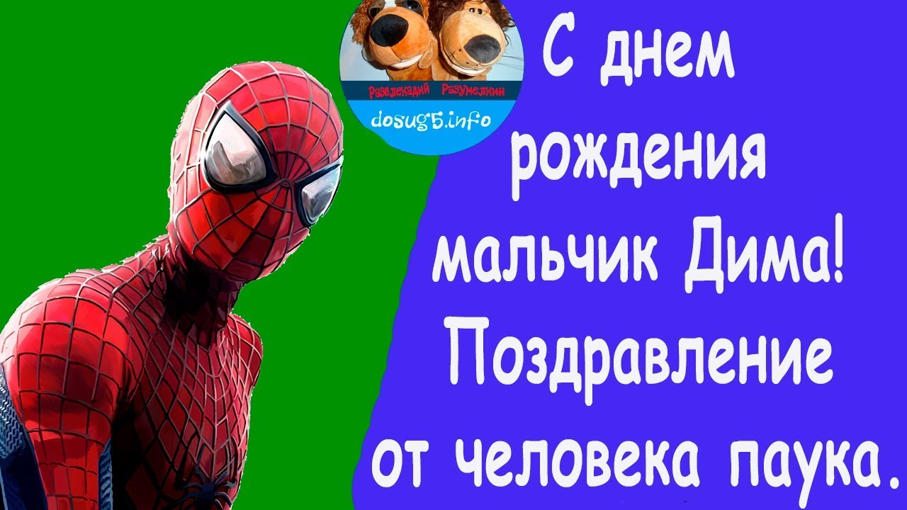Поздравление с днём рождения от человека паука