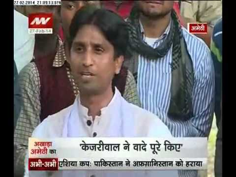 News Nation In Exclusive Conversation With Kumar Vishwas In Amethi- Part 1 video