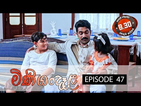 Minigandala | Episode 47 | Sirasa TV 14th August 2018 [HD]
