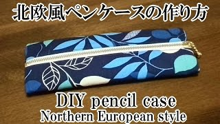 北欧風ペンケースの作り方 How to sew the pencil case with Northern European style