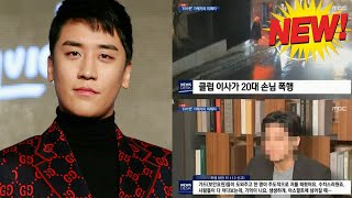 Shocking Footage Has Surfaced Of Staff At Seungri's Club Allegedly Sexually Assaulting A Female Cust