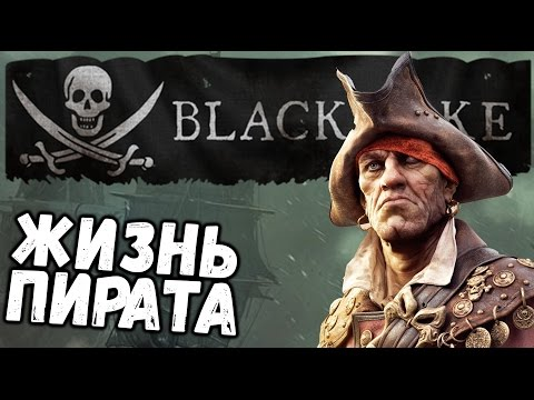 Blackwake - НАСТОЯЩИЙ МОРСКОЙ БОЙ (первый взгляд на русском) #1