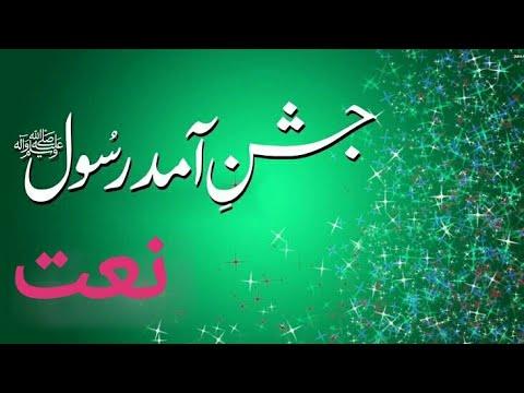 Jashane Amade Rasool Allah Hi Allah Naat Sharif Khurram Qadri