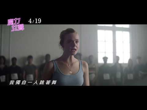 威視電影【魔力女聲】前導預告 (04.19 勇敢追夢)