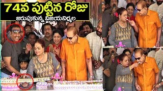 Vijaya Nirmala 74th Birthday Celebrations with Fans | Super Star Krishna | Naresh | Filmylooks