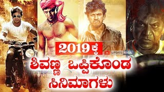 Shivaraj Kumar Upcoming Kannada Movie 2019 | Shivanna New Movie | Shivanna New Movie List 2019