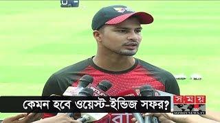 Nurul Hasan Sohan | ওয়েস্ট-ইন্ডিজ সফর নিয়ে কথা বললেন সোহান | Sports News