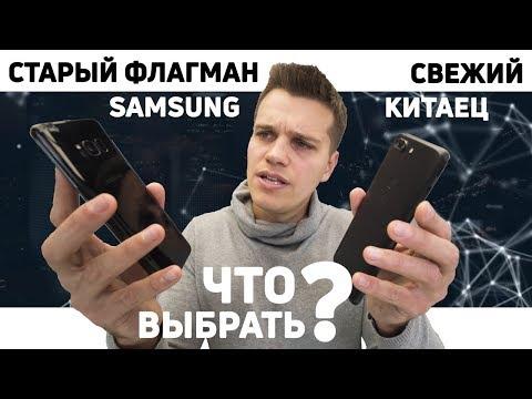 Galaxy S8 или OnePlus 5T. Ветеран Samsung или Новичок Китаец?