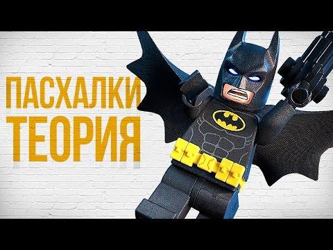 The LEGO Batman Movie - ТЕОРИЯ И ПАСХАЛКИ