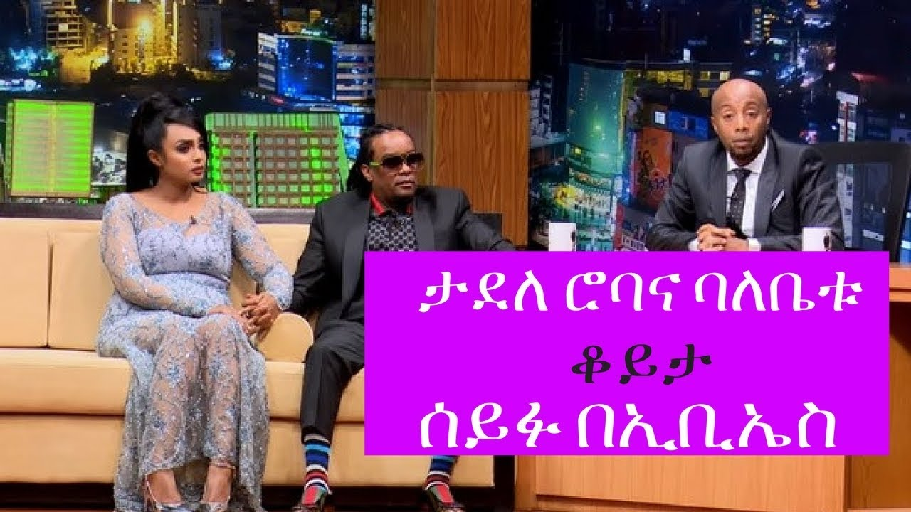 Ethiopia Famous Singer Tadele Roba Interview  with  Seifu on EBS - Part 2