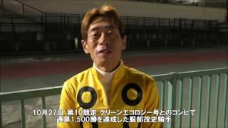 20161027服部茂史騎手1,500勝