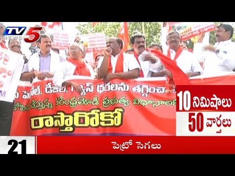 10 Minutes 50 News | 10th June 2018 | TV5 News