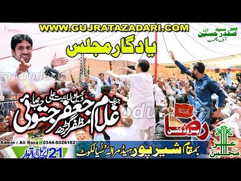 Allama Ghulam Jafar Jatoi | 21 April 2019 | Shair Pur Sailkot || Raza Production
