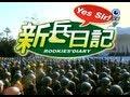 新兵日記 Rookies' Diary  Ep 03