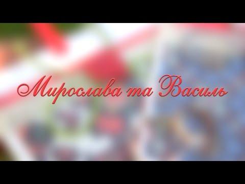 Мирослава та Василь 08_08_15