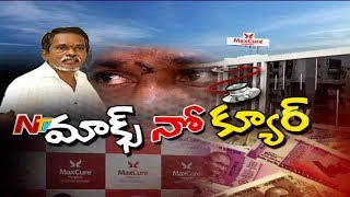 Medical Fraud on Fake Surgeries - Exposing the Medical Mafia - Special Ground Report - Part 9 - NTV - netivaarthalu.com