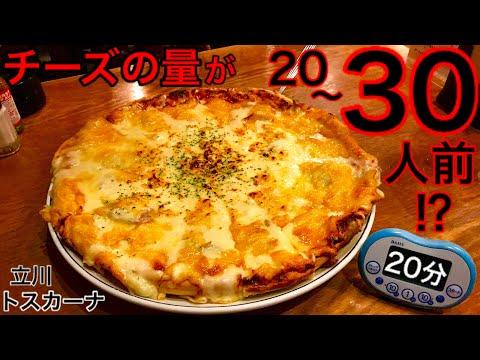 【⚠️閲覧注意】【大食い】激熱チーズの量が多過ぎてボタボタ崩れ落ちるピザ(3kg)の早食いチャレンジ‼️【MAX鈴木】【マックス鈴木】【Max Suzuki】【チャレンジメニュー】【デカ盛り】