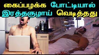 கைப்பழக்க போட்டியால் இரத்தகுழாய் வெடித்தது | Latest Tamil Seithigal | Kollywood News