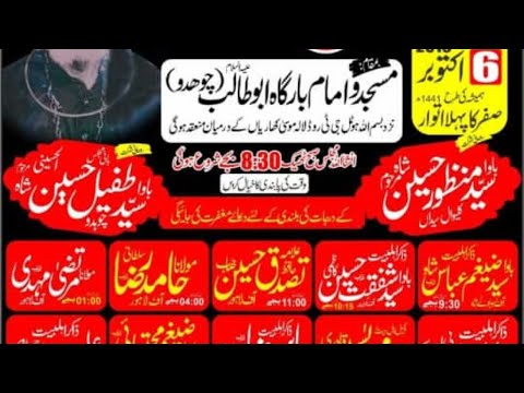 ???? Live Majlis-Aza | 6 Safar 2019 | Kharian Gujrat ( www.Gujratazadari.com )