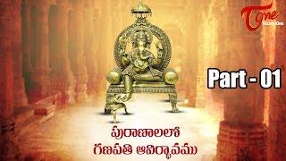 Celebration of Vinayaka Chavithi (పురాణాలలో గణపతి ఆవిర్భావము) || By Dr. Anantha Lakshmi || 01