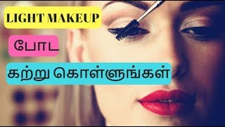 How to Put Light Makeup | Makeup for Beginner | Simple makeup Tips | Tamil Beauty tips
